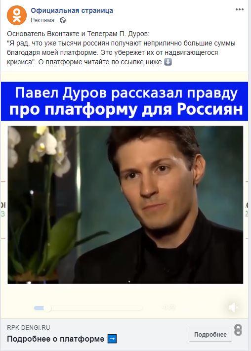 Green Ton (Павел Дуров): осторожно, мошенники!