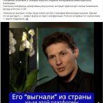 Павел Дуров выступил против лохотронов