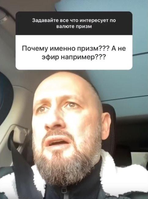 Алексей Локонцев вляпался в Prizm