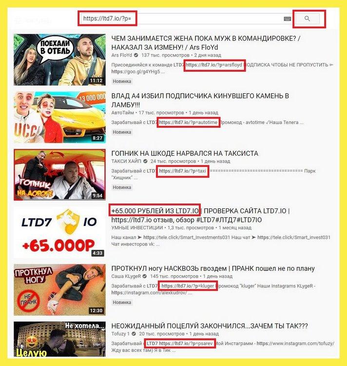 Как видеоблогеры втягивают людей в пирамиду LTD7