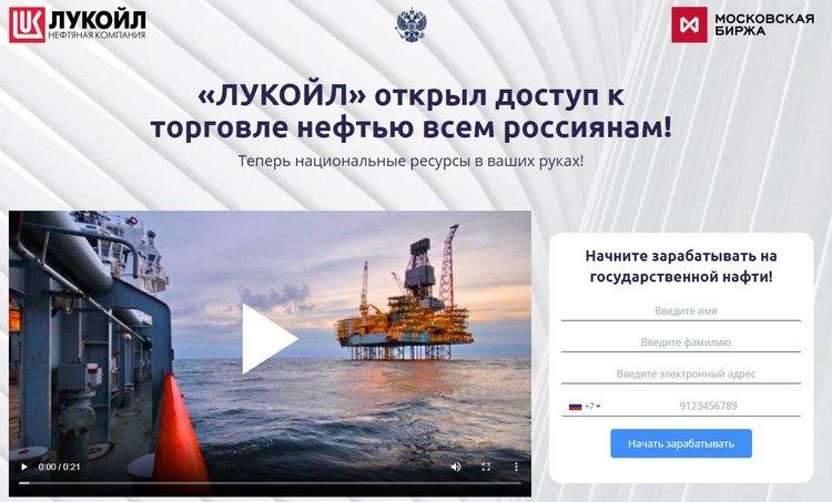 Фейк ПАО «Государственная платформа Лукойл»