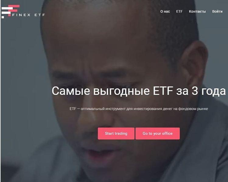 Поддельный Finex ETF