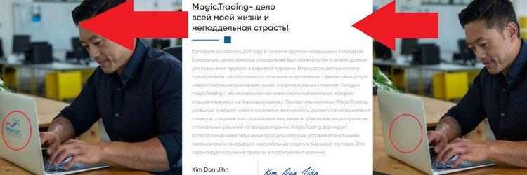 Пседоброкер Magic Trading