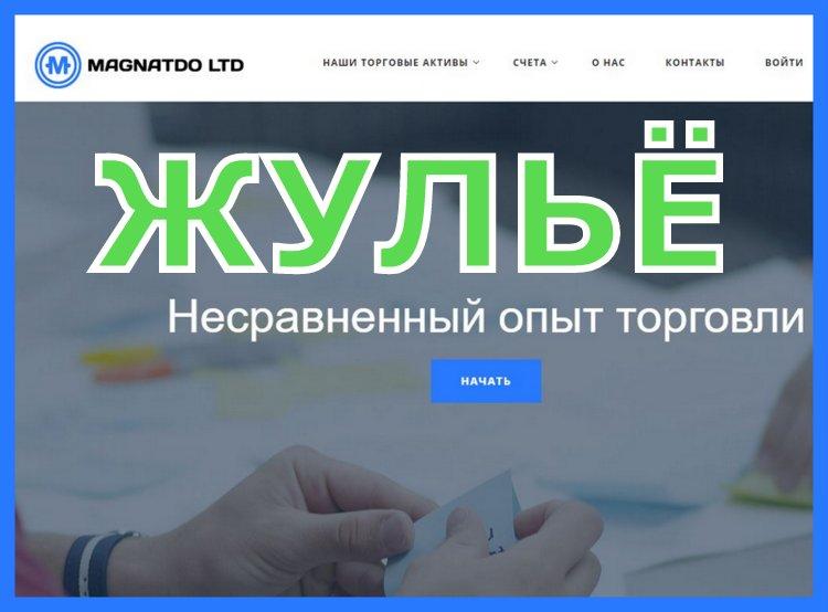 Magnatdo Ltd: отъявленные мошенники