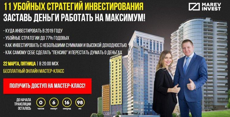 """""""Марев-инвест"""": прокомментируйте этих сказочников"""