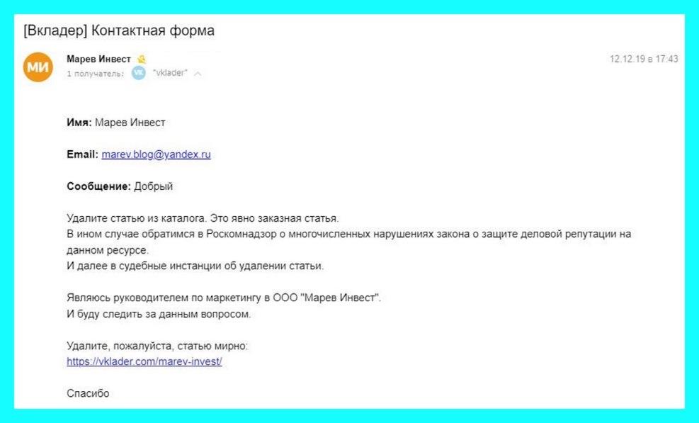 Евгений Кожокару и Мария Кузнецова не отдают деньги