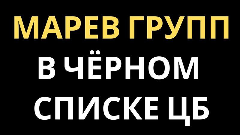 """Марев Инвест"" в чёрном списке ЦБ"