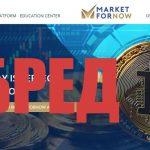Жульё Marketfornow (market4now.com)