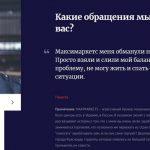baltija-chargeback.online: признаки обмана