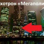 Лохотрон ООО «Мегаполис» («Город столиц»)