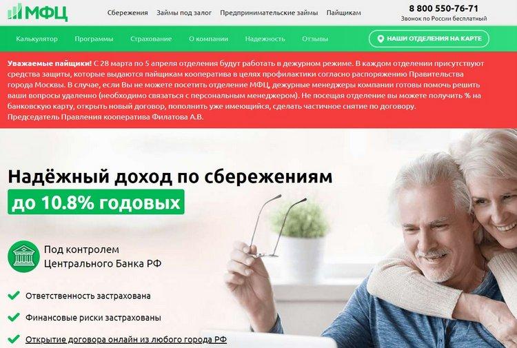 КПК «Ленинградский финансовый центр»: не рекомендуем (и Московский тоже)