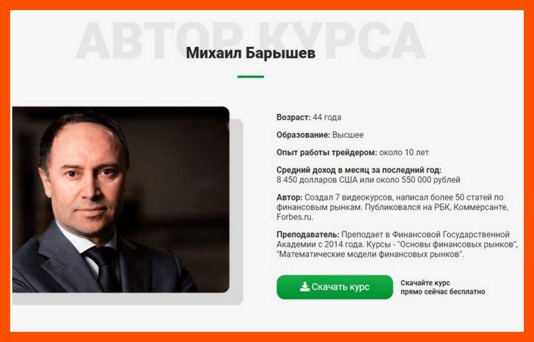 Уловка мошенников: трейдер Михаил Барышев