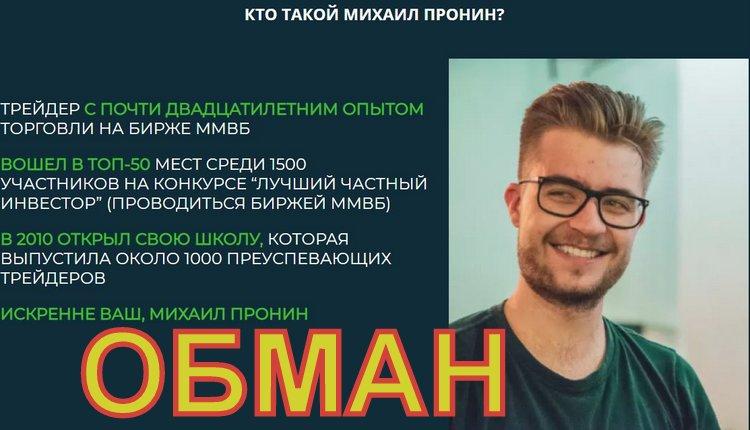 Фальшивый гуру Михаил Пронин