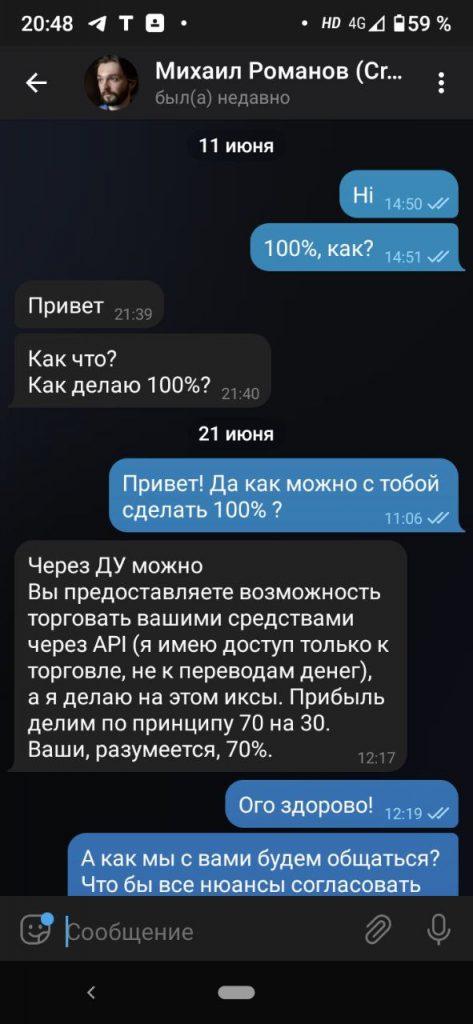 Осторожно, мошенники: Михаил Романов (Blockchain Instrument)