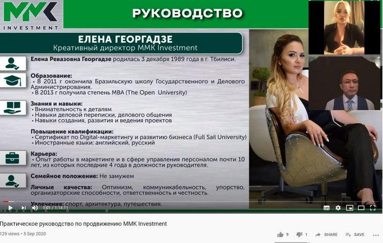 ПираММидКа ММК Investment