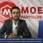 Moex Partners: развод на баблос