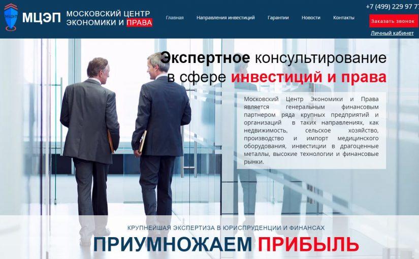 Осторожно! ПК «Московский центр экономики и права» (МЦЭП)