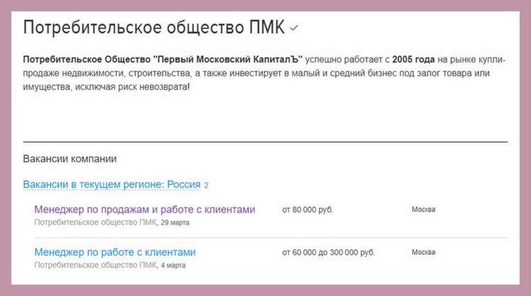 «Первый Московский Капитал»: держитесь подальше
