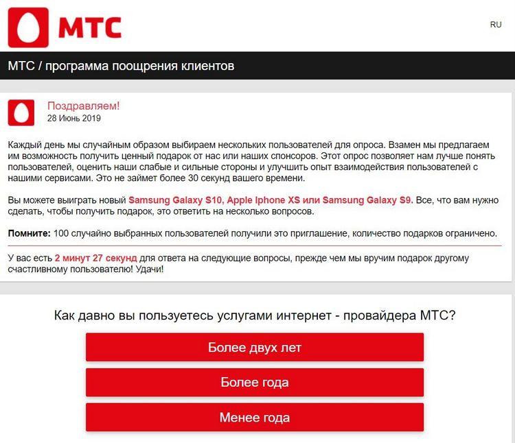 Программа поощрения клиентов МТС - мошенники