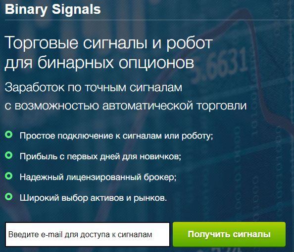 Мошенники-рецидивисты my-signals.ml (Binary Signals)