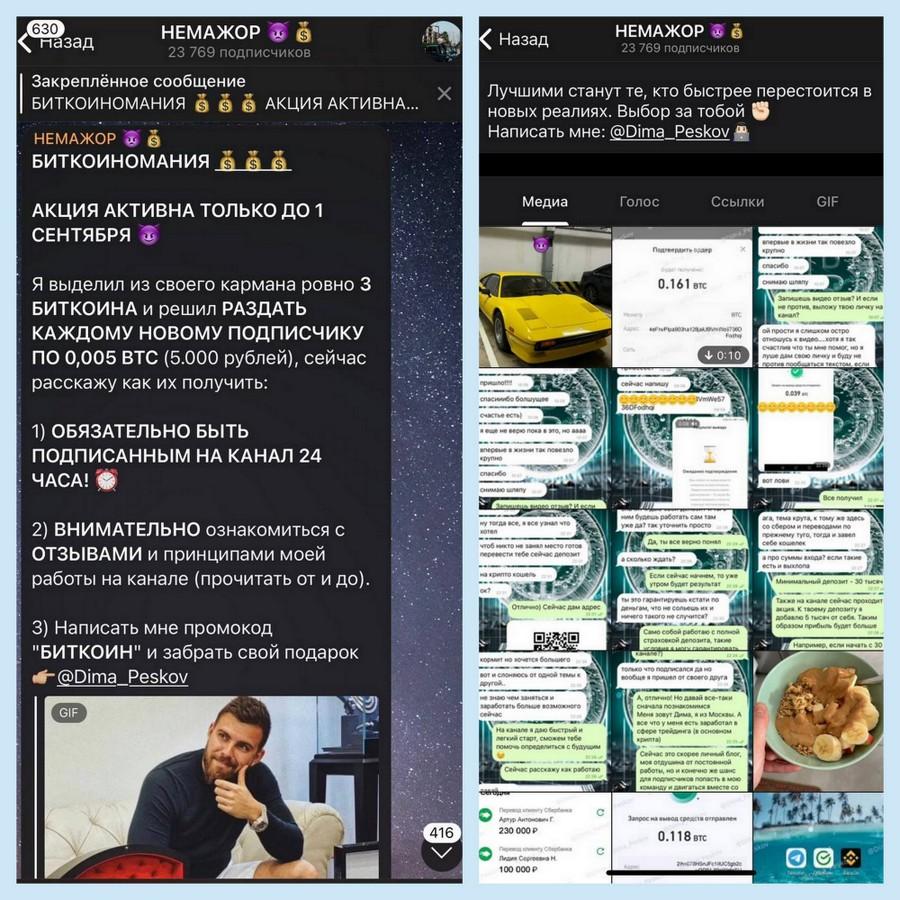 Немажор, Anastasia Money и прочие жулики в Telegram