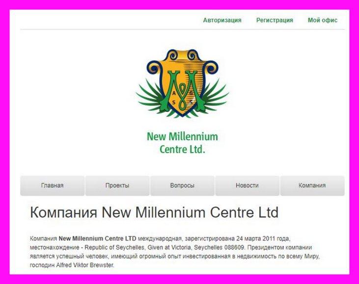 Мошенники ли New Millennium Centre?