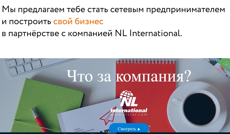 NL International: классика развода лохов