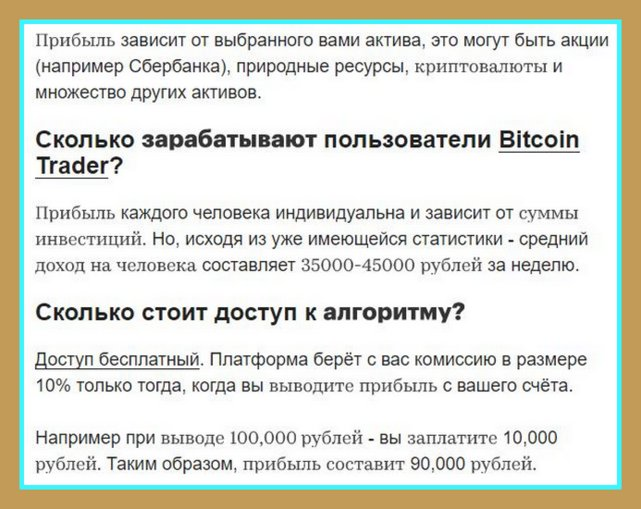 Oinvest, Bitcoin Trader и Иван Ургант
