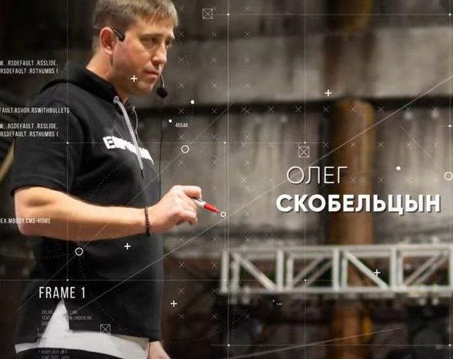 Серийный зазывала в пирамиды Олег Скобельцын