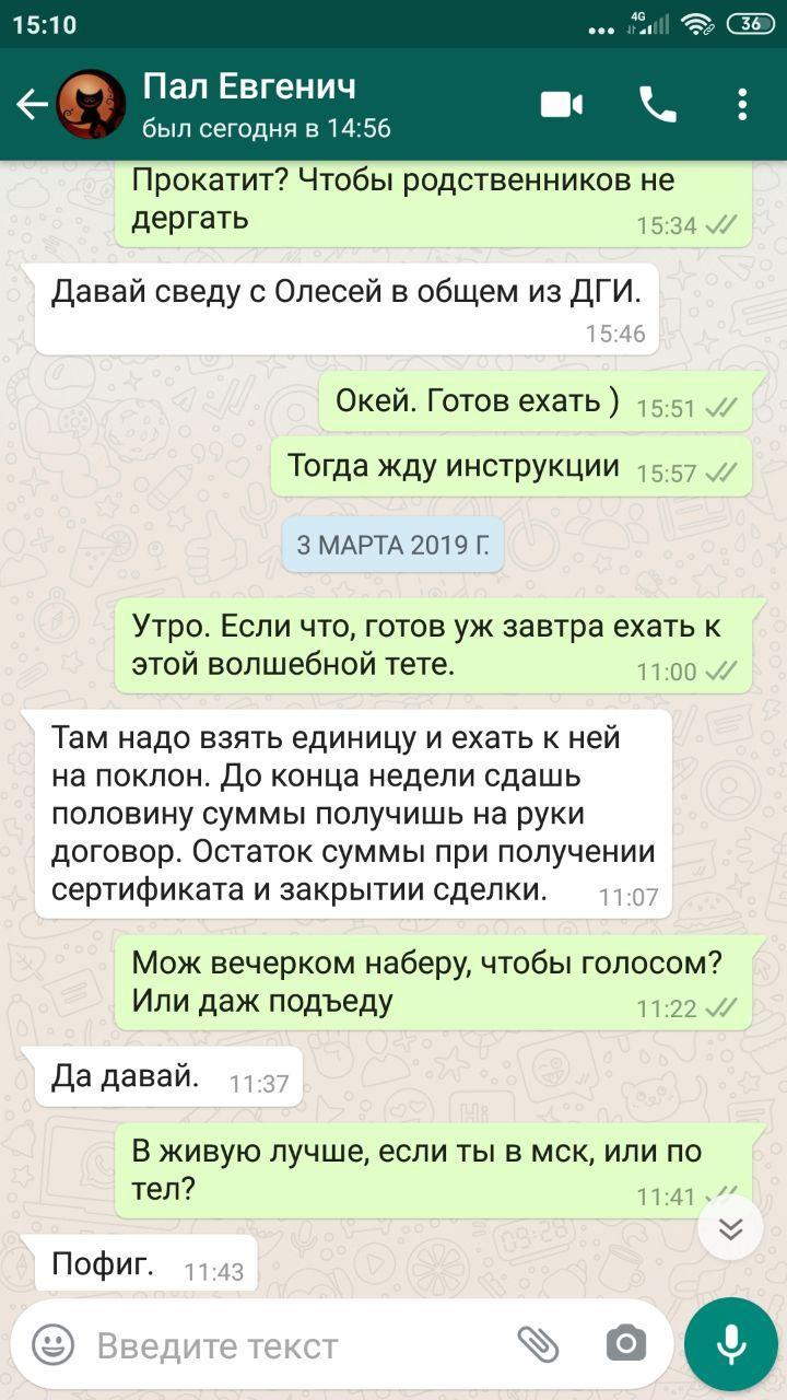 Олеся Романова и квартиры за пол-цены