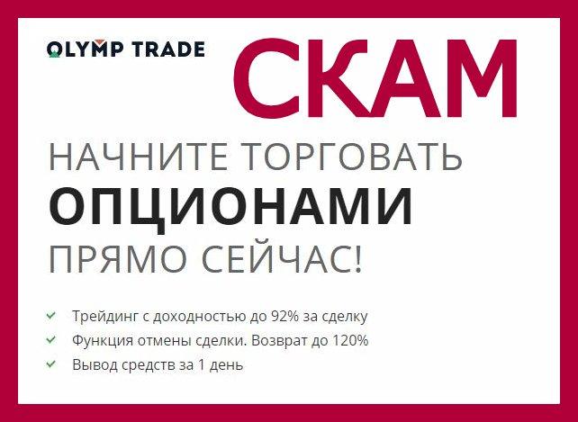 Почему не стоит лезть в Olymp Trade