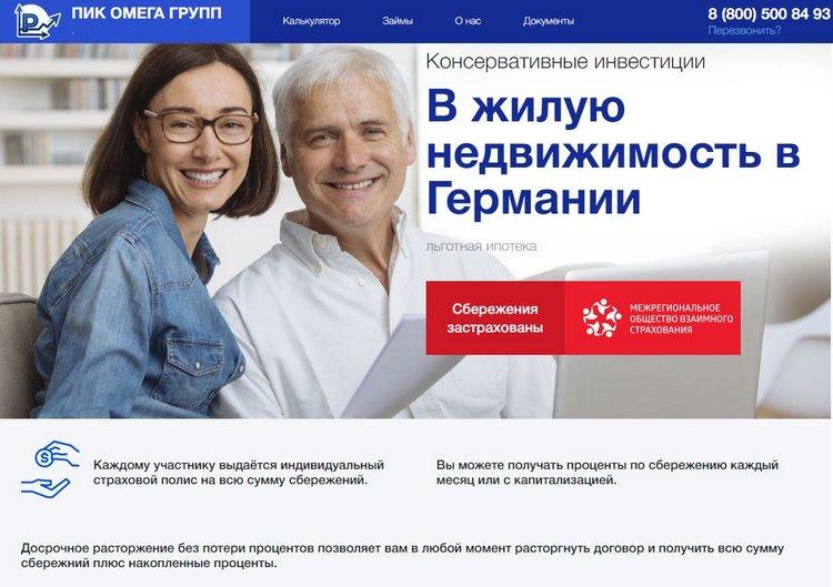 """КПК """"Деловой центр Финанс"""" (""""Омега Групп""""): не связывайтесь"""