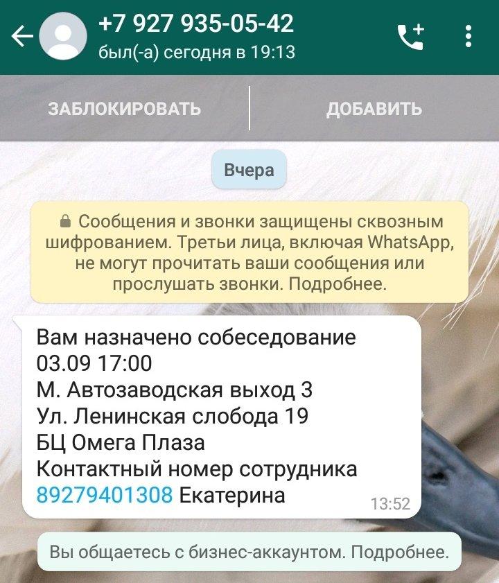 """Развод: Ленинская слобода, дом 19, БЦ """"Омега Плаза"""", офис 1046"""