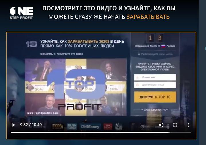 One Step Profit: украинский лжебиржевой лохотрон
