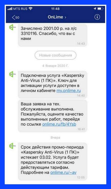 """Осторожно, """"Антивирус Касперского"""" в Onlime (Ростелеком)"""
