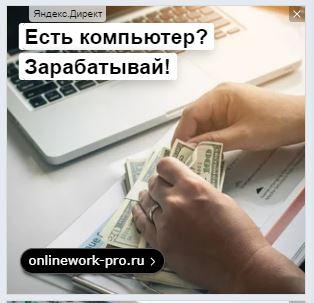 Осторожно, onlinework-pro.ru — мошенники