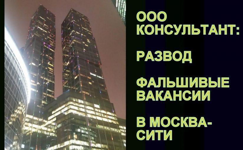 🎩 Грязный обман: ООО «Консультант» (🏙 Москва-Сити). Отзывы сотрудников