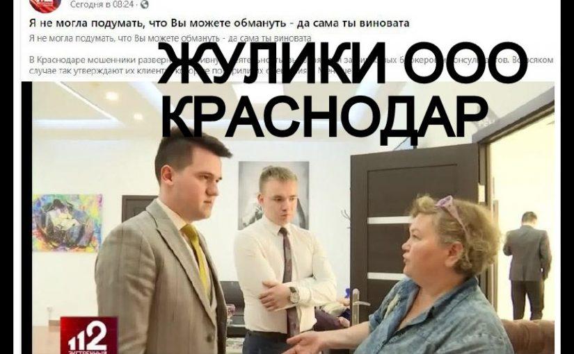 Жулики: ООО «Краснодар», 40 лет Победы, 34. Отзыв обманутой