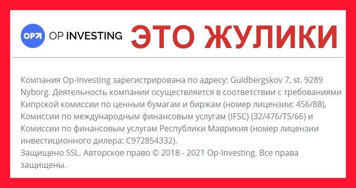 Грязный обман: OP Investing развели на 1,2 миллиона
