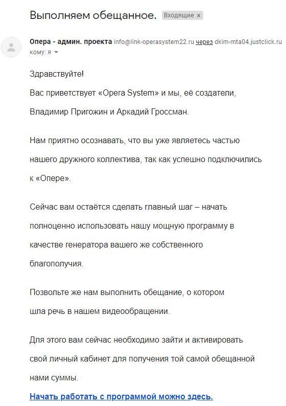 Осторожно, жулики. Приложение Opera (Opera-app; operasignals.com)