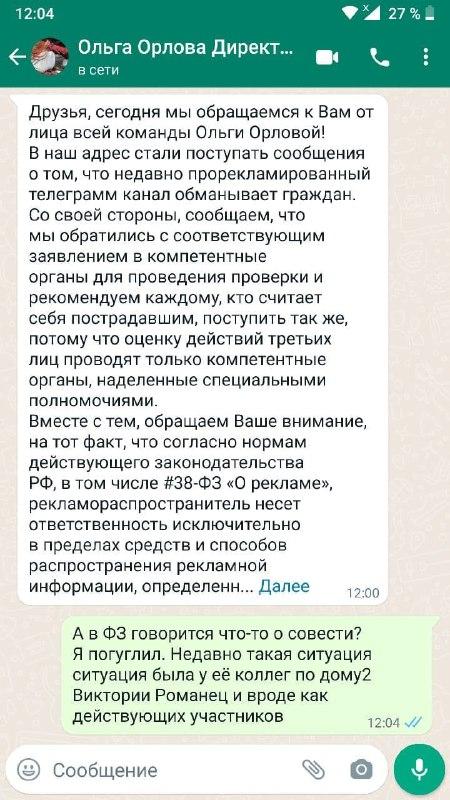 Ольга Орлова запачкалась рекламой фальшивого трейдера
