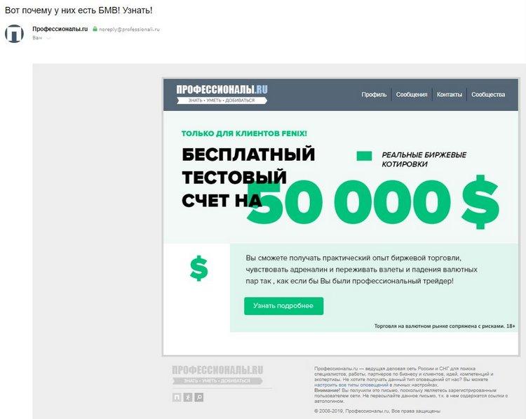 Как Профессионалы.ру продвигают форекс-аферистов