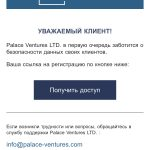 Лжеброкер Palace Ventures LTD