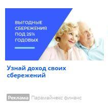 Осторожно! «Парамайнекс Финанс»
