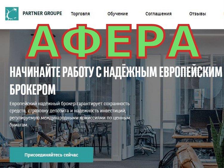 Осторожно, PRBS Gestion Group (Partner Groupe; Pariba Group)