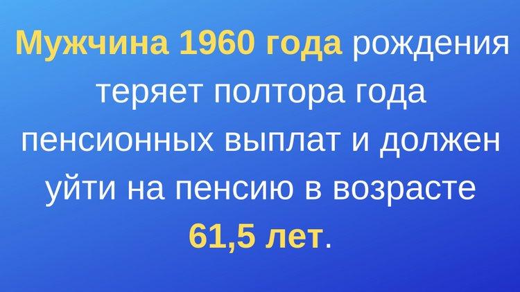 Когда на пенсию мужчине 1960 года рождения
