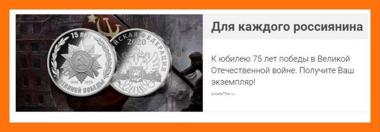 Бесплатные монеты к 75-летию победы?