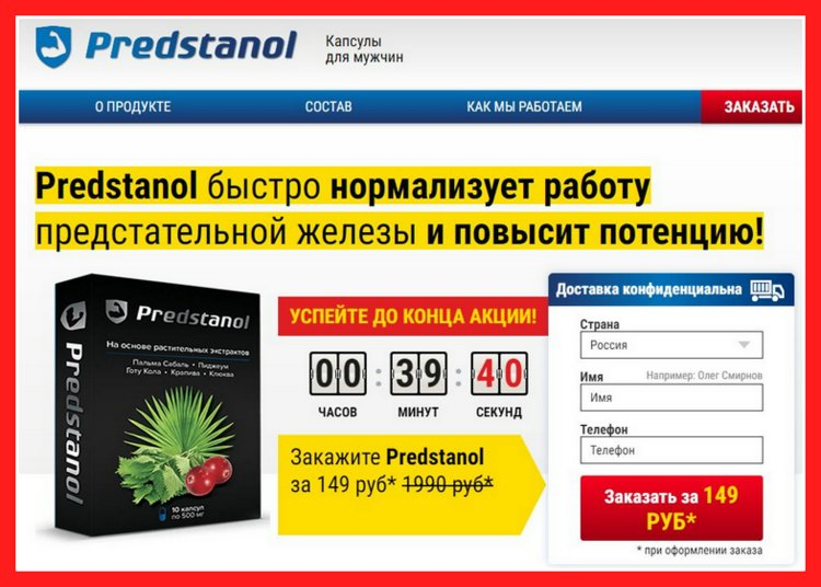 Predstanol (Предстанол): обман страдающих простатитом