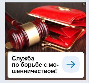 прием-обращений.рф: лжеслужба против мошенников