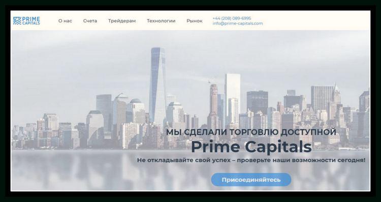 Prime Capitals: не выводят, только просят